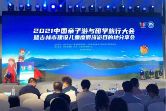 2021中国亲子游与研学旅行大会在吉林市隆重举行
