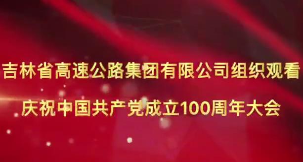 吉林省高速公路集团有限公司组织观...