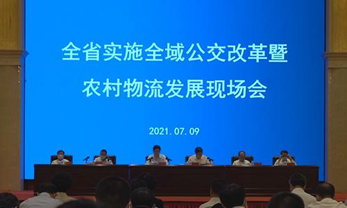 吉林省实施全域公交改革暨农村物流...