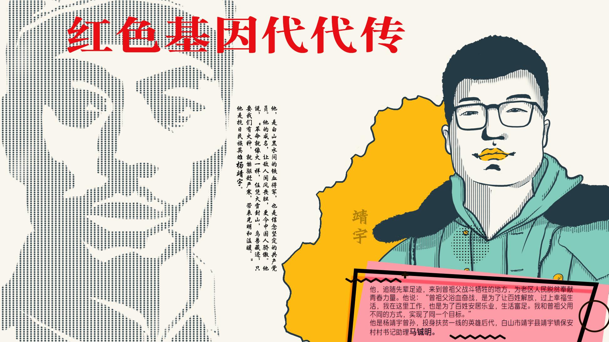 新闻漫画   红色基因代代相传 东北抗联精神光芒永放
