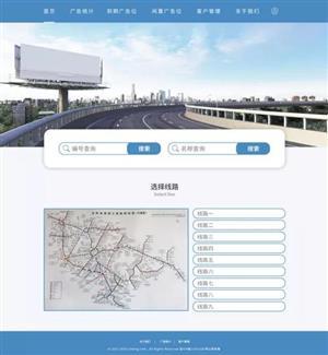 经营开发公司:探索高速公路广告牌...