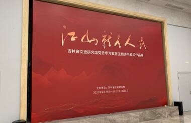 """""""江山就是人民——吉林省文史研究馆党史学习教育主题诗书画印作品展""""在..."""